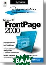 Эффективная работа с Frontpage 2000  Дж. Байенс купить