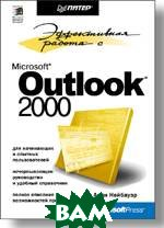 ����������� ������ � Outlook 2000 