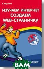 Изучаем Интернет, создаем Web-страничку  Е. Якушина купить