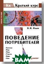 Поведение потребителей Серия: Краткий курс  Ильин В. И. купить