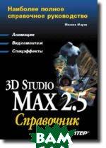 3D Studio MAX 2.5: справочник  М. Маров купить