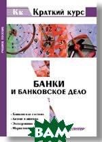 Банки и банковское дело Краткий курс  Под ред. Балабанова И.Т. купить