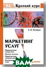 Маркетинг услуг: краткий курс  Песоцкая Е.В. купить