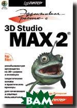 Эффективная работа с 3D Studio MAX 2 + CD  Петерсон купить