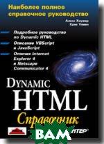 Dynamic HTML: справочник  А. Хоумер, К.Улмен купить