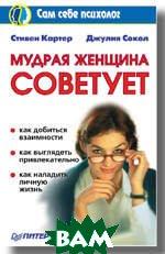 Мудрая женщина советует  С. Картер, Дж. Сокол купить