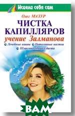 Чистка капилляров: учение Залманова  О. Мазур купить