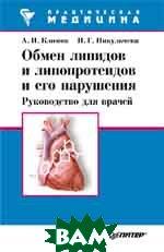 Обмен липидов и липопротеидов и его нарушения  А. Н. Климов, Н. Г. Никульчева купить