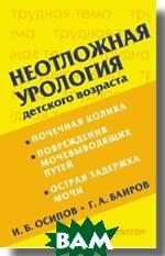 Неотложная урология детского возраста  И. Осипов, Г. Баиров купить