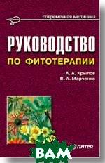 Руководство по фитотерапии  А. Крылов, В. Марченко купить