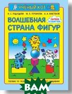 Волшебная страна фигур (путешествие 1)  М. Горбачева, А. Мистонов купить