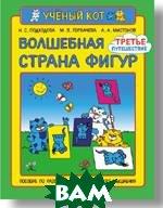 Волшебная страна фигур (путешествие 3)  М. Горбачева, А. Мистонов купить