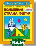 Волшебная страна фигур (путешествие 4)  М. Горбачева, А. Мистонов купить