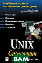 UNIX: справочник  К. Рейчард, Э. Фостер-Джонсон купить