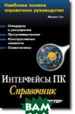 Интерфейсы ПК: справочник  М.Гук купить
