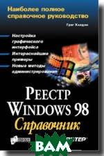 Реестр Windows 98: справочник  Г.Холден купить