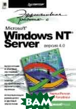 Эффективная работа с Windows NT Server 4.0  Ч. Рассел, Шерон Кроуфорд купить