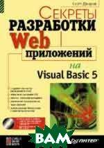 Секреты разработки Web-приложений на Visual Basic 5 (+CD)  С. Джэрол купить