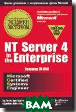 NT Server in the Enterprise. Сертификационный экзамен  экстерном (экзамен 70-068)  Эд Титтел, Курт Хадсон, Джеймс Майкл Стюарт купить