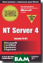 NT Server 4. Сертификационный экзамент - экстерном. (экзамен 70-067)  Эд Титтел, Курт Хадсон, Джеймс Майкл Стюарт купить