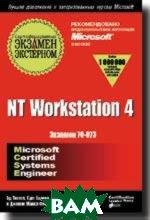 NT Workstation 4. Сертификационный экзамен - экстерном (экзамен 70-073)  Эд Титтел, Курт Хадсон, Джеймс Майкл Стюарт купить