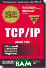 TCP/IP. Сертификационный экзамен - экстерном (экзамен 70-059)  Эд Титтел, Курт Хадсон, Джеймс Майкл Стюарт купить