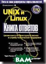 UNIX и Linux: книга ответов  Ч. Рассел, К. Шерон купить