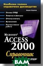 MS Access 2000: справочник  Б. Карпов купить