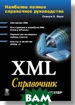 XML: справочник  Сандра Э. Эдди купить