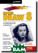Эффективная работа с Corel Draw 8  Ф. Кобурн, М. Питер купить