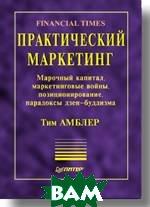 Практический маркетинг  Амблер Т.  купить