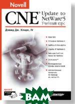 Эффективная работа с Novell Netware 5  Д. Кларк, IV купить