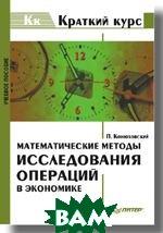 Математические методы исследования операций в экономике   Конюховский П. В. купить