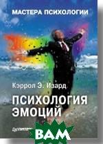 Психология эмоций  Изард К. купить