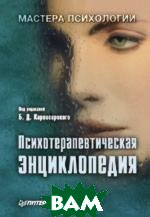 Психотерапевтическая энциклопедия  Карвасарский Б. Д. (под ред.)   купить