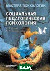 Социальная педагогическая психология  А. А. Реан, Я. Л. Коломинский купить