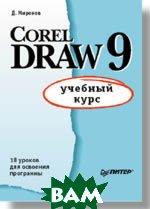 CorelDraw 9. Учебный курс  Дмитрий Миронов купить