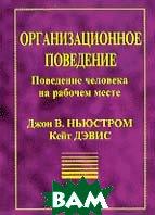 Организационное поведение  Ньюстром Дж.В., Дэвис К. купить