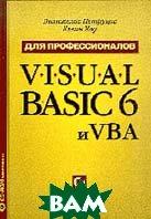Visual Basic 6 � VBA ��� ��������������  �������� �. ������