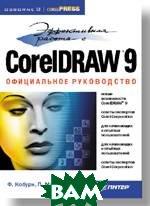����������� ������ � Corel Draw 9. 