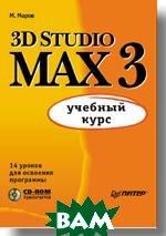 3D Studio Max 3: учебный курс  М.Маров купить