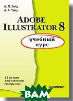 Adobe Illustrator 8. Учебный курс  Тайц Александр купить