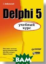 Delphi 5. Учебный курс  Бобровский С. купить