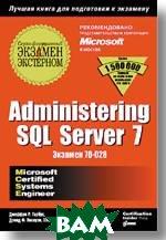 Administering SQL Server 7. Сертификационный экзамен - экстерном (экзамен 70-028)  Дж. Гарбус, Д. Паскузи, Э. Чанг купить