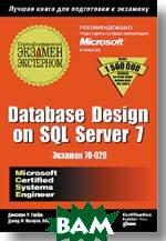 Database Design on SQL Server 7. Сертификационный экзамен - экстерном (экзамен 70-029)  Дж. Гарбус, Д. Паскузи, Т. Чанг купить