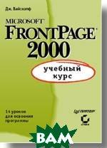 Microsoft FrontPage 2000: учебный курс  Дж. Вайскопф купить