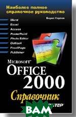 Microsoft Office 2000: справочник  Н.Ю.Мирошниченко, И.Шигина, Е.С.Орлов купить