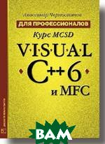 Visual C++ 6 � MFC. ���� MCSD ��� ��������������. 