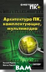 Архитектура ПК, комплектующие, мультимедия  В. Рудометов, Е. Рудометов купить