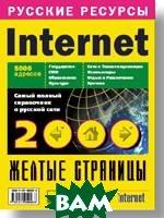 Желтые страницы Internet 2000. Русские ресурсы  Издательство `Питер` купить